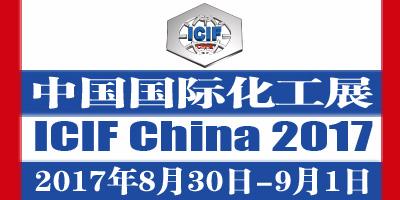 2017(第十六届)中国国际化工展览会