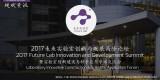 """喜讯!""""2017未来实验室创新与发展高峰论坛""""成功邀请到Perkins+Will董事James Lu作为嘉宾主持出席论坛"""