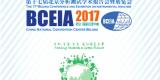 金秋十月,【现代资讯】与您相约BCEIA2017!