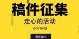 【征集令】2018年实验室技术文献征集