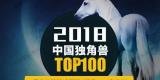 2018中国独角兽100强全名单!