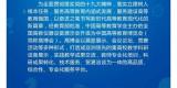 一图读懂—— 中国高等教育博览会