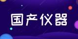 海外大咖逐鹿中国市场 国产仪器如何破冰前行