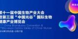第十一届中国生物产业大会强势来袭,全球大咖再聚武汉光谷