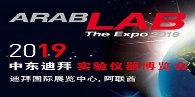 2019第33届迪拜实验仪器设备展览会 ARABLAB DUBAI 2019