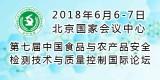 """""""第七届中国食品与农产品安全检测技术与质量控制国际论坛""""大会日程表"""