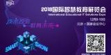 SmartShow智慧教育领袖峰会上海站于近日成功召开