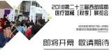 国产医疗器械大爆发,政策春风助力2018西部成都医博会