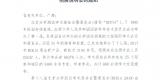 """关于召开""""第十八届北京分析测试学术报告会暨展览会""""招展说明会的通知"""