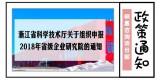 2018年度浙江省科学技术奖行业评审结果公布