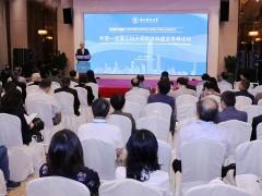 南科大举办世界一流理工科大学文科建设高峰论坛 全球150余名专家齐聚一堂探讨发展机遇与挑战