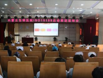 内蒙古包钢医院检验科ISO15189认证工作启动!包头首家!