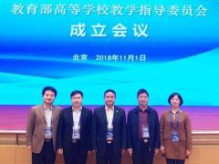 2018—2022年教育部高等学校教学指导委员会成立会议召开
