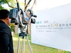 """""""巅峰之合 共赢共享""""上海瀚广与SGS签署战略合作"""