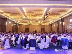 TOF科恩20周年 千人客户共享盛宴