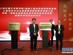 上海交通大学与昆明赛诺制药股份有限公司共建联合实验室