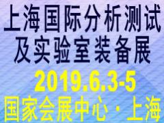 2019上海国际分析测试及实验室装备展览会
