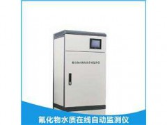 湖南省市场监管局发布关于《氟化物水质自动监测仪》的意见稿