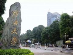 """广西印发方案加快推进广西大学""""双一流""""建设"""