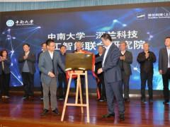 中南大学—深兰科技人工智能联合研究院成立