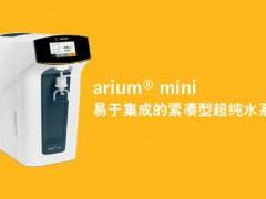 赛多利斯arium® mini超纯水系统