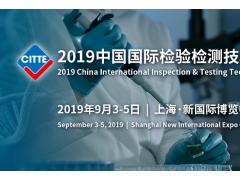 2019中国国际检验检测技术与装备博览会重磅升级,将于9月在沪举行
