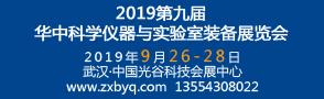华中科学仪器展