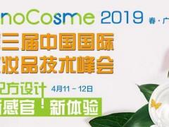 趋势性技术引领行业创新,InnoCosme2019邀您一起把脉市场大势!