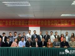 你我共同携手 共建美好未来—广东广视通科教设备有限公司拜访记