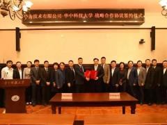 华中科技大学与华为签署战略合作协议