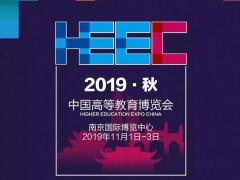 中国高等教育博览会(2019·春)圆满落幕!