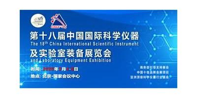 CISILE-中国国际科学仪器及实验室装备展览会