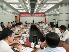 湖南省检验检测学会实验室建造技术创新专委会筹备会议在长沙召开