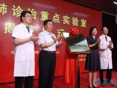 内蒙古医疗卫生领域首个国家级重点实验室揭牌