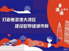 粤港澳大湾区5G联合创新实验室项目横琴启动
