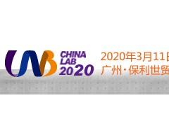 广州国际分析测试及实验室设备展览会暨技术研讨会(CHINA LAB 2020)