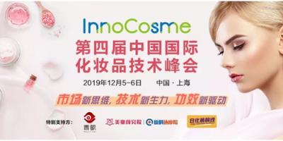 InnoCosme2019(上海) 第四届中国国际化妆品技术峰会
