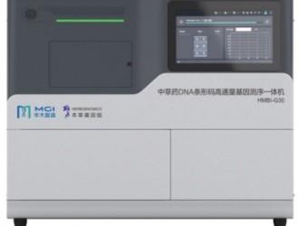 华大智造发布中草药DNA条形码高通量基因测序一体机(HMBI-G30)新品