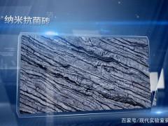 欧神诺研发推出抗菌陶瓷砖即将排产上市!