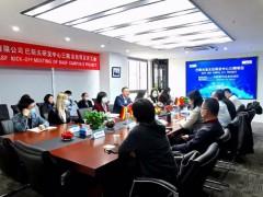 上海瀚广与德国巴斯夫举办巴斯夫亚太区研发中心三期项目开工会