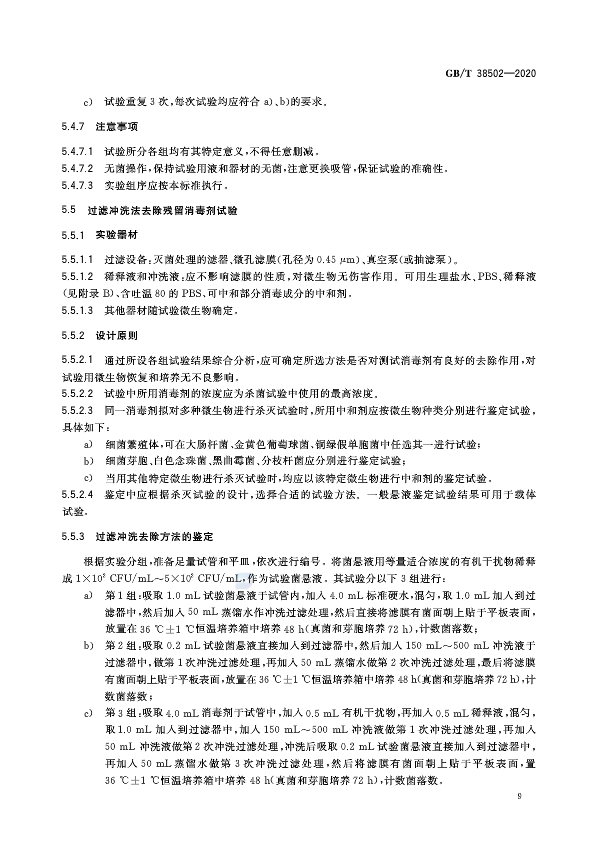 济南金华鹏科技有限公司