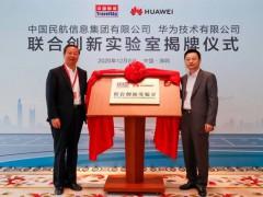 华为与中国航信联合创新实验室揭牌