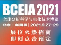 中国分析测试协会科学技术奖-分析测试技术奖 (BCEIA 金奖)评选办法