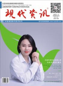 2021年9月电子期刊